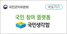 국민권익위원회 국민참여플랫폼 국민생각함 바로가기