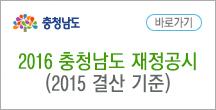 2016 충청남도 재정공시 (2015 결산기준)