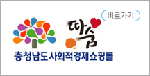 충청남도사회적경제쇼핑몰 따숨 바로가기