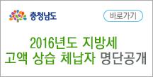 충청남도 2016년도 지방세 고액 상습 체납자 명단공개 바로가기