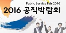 대한민국 공직박람회