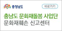 충청남도 충남도 문화재돌봄 사업단 바로가기 문화재훼손 신고센터
