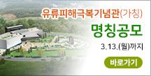 유류피해극복기념관(가칭) 명칭공모 3.13.(월)까지 바로가기