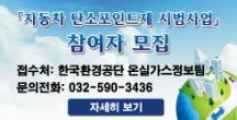 자동차 탄소포인트제 시범사업 참여자 모집 접수처:한국환경공단 온실가스정보팀 문의전화:032-590-3436 자세히보기