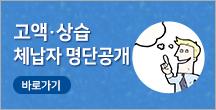 고액 상습 체납자 명단공개
