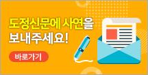 도정신문에 사연을 보내주세요!