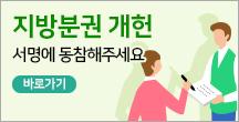 지방분권 개헌 서명에 동참해주세요.