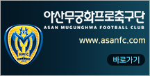 아산무궁화프로축구단