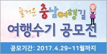 즐거운 충남여행길 여행수기 공모전 공모기간 : 2017.4.29~11월까지