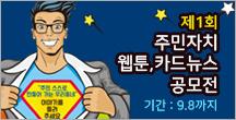 제1회 주민자치 웹툰,카드뉴스 공모전 기간 : 9.8까지