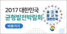 2017 대한민국 균형발전박람회