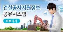 건설공사 자원정보 공유시스템