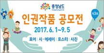 충청남도 인권작품 공모전 2017.6.1~9.5 표어|시.에세이|포스터|사진
