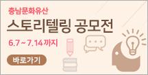 충남문화유산 스토리텔링 공모전 6.7~7.14까지