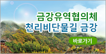 금강유역협의체 천리비단물길 금강