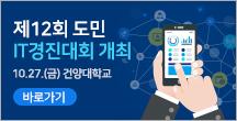 제12회 도민 IT경진대회 개최