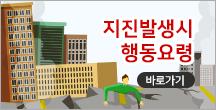 지진발생시 행동요령