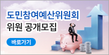 도민참여예산위원회 위원 공개모집