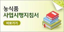 농식품 사업시행지침서