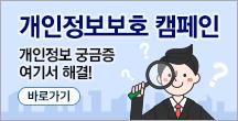 개인정보보호 캠페인 새창으로열림