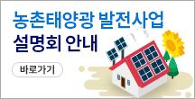농촌태양광 발전사업 설명회 안내