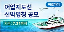 어업지도선 선박명칭 공모