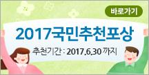 2017국민추천포상 추천기간 : 2017.6.30까지 바로가기