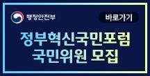 정부혁신국민포럼 국민위원 모집