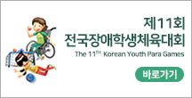 제11회 전국장애학생체육대회 The11th Korean Youth Para Games