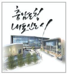 대전서 내포로…석별의 정 나눈다 2