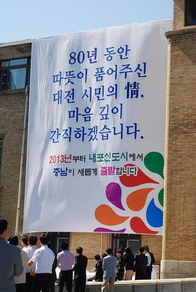 대전시민들에게 작별을 고하는 현수막 제막식이 열렸다.