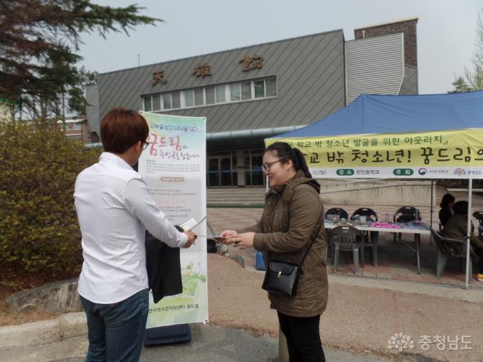 학교 밖 청소년 건전 육성 '온 힘' 사진