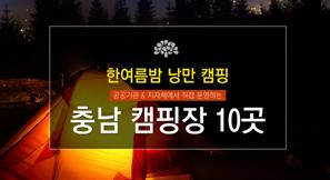 [카드뉴스] 별빛아래 낭만캠핑, 충남 캠핑장 추천
