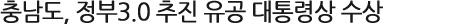 충남도, 정부3.0 추진 유공 대통령상 수상