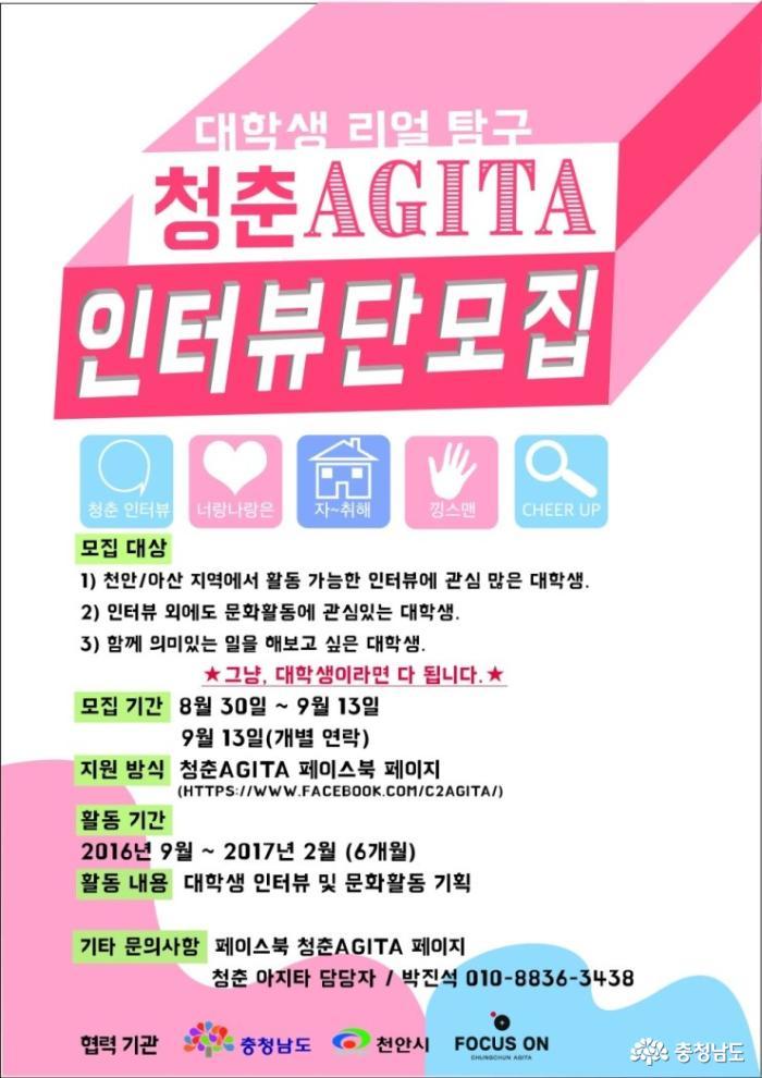 [8월 활동보고서] 청춘 아지타 1