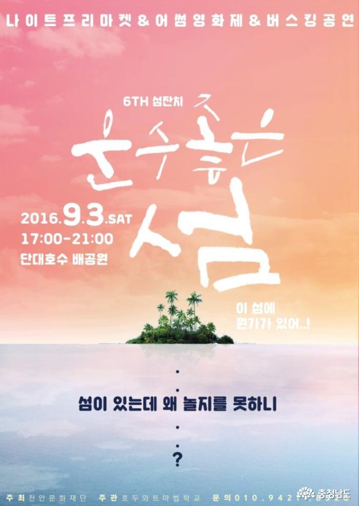[9월 활동보고서] 호두와트마법학교 7