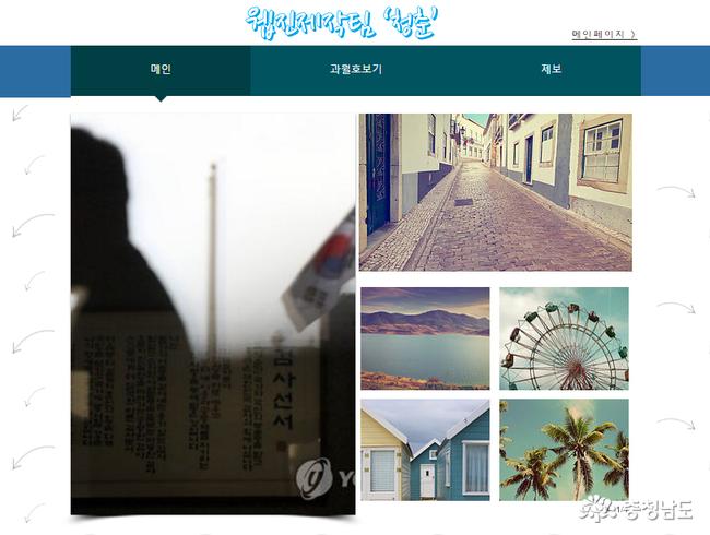 [9월 활동보고서] 웹진 청춘제작팀 1