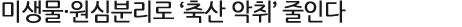 미생물·원심분리로 '축산 악취' 줄인다