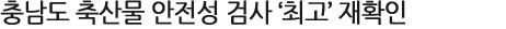충남도 축산물 안전성 검사 '최고' 재확인