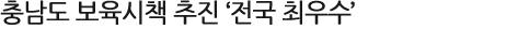 충남도 보육시책 추진 '전국 최우수'