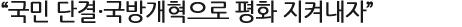 """""""국민 단결·국방개혁으로 평화 지켜내자"""""""