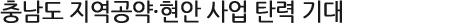 충남도 지역공약·현안 사업 탄력 기대