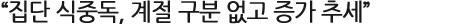 """""""집단 식중독, 계절 구분 없고 증가 추세"""""""