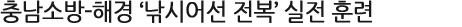 충남소방-해경 '낚시어선 전복' 실전 훈련