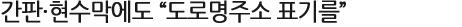 """간판·현수막에도 """"도로명주소 표기를"""""""