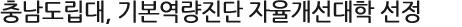충남도립대, 기본역량진단 자율개선대학 선정