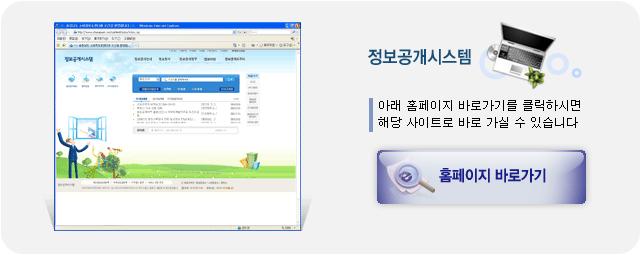 정보공개시스템 : 아래 홈페이지 바로가기를 클릭하시면 해당 사이트로 바로 가실 수 있습니다.