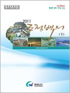 2011년 도정백서