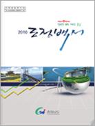 2010년 도정백서