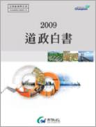 2009년 도정백서